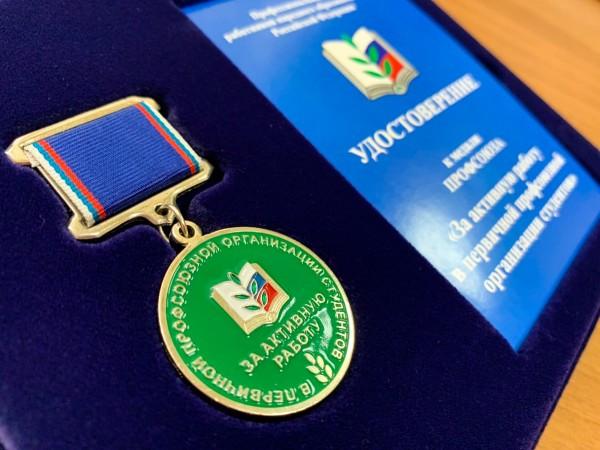 Nagrada_Asotovoy